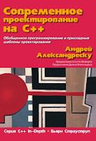 книга Александреску «Современное проектирование на C++. Обобщенное программирование и прикладные шаблоны проектирования»