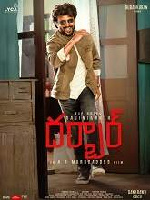 Darbar (2020) HDRip Telugu (Original Version) Full Movie Watch Online