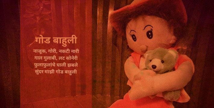 गोड बाहुली - मराठी कविता | God Bahuli - Marathi Kavita