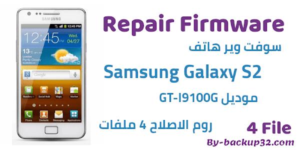 سوفت وير هاتف GALAXY S2 موديل GT-I9100G روم الاصلاح 4 ملفات تحميل مباشر