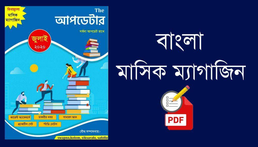 Bengali Magazine Book PDF : The Updater July 2020