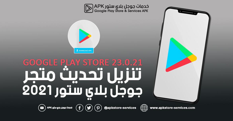 تحميل متجر جوجل بلاي ستور - Google Play Store 23.0.21 أخر إصدار