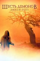 Шесть демонов эмили роуз фильм 2005
