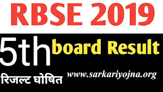 rbse 5th class result 2019,rbse 5th board result 2019,rajasthan board 5th class result 2019,rbse 5th class result declare 2019,rbse 5th board result 2019 kaise dekhe,class 5th result 2019,5th board result 2019,rbse result 2019,5th board result,rbse class 5 result 2019