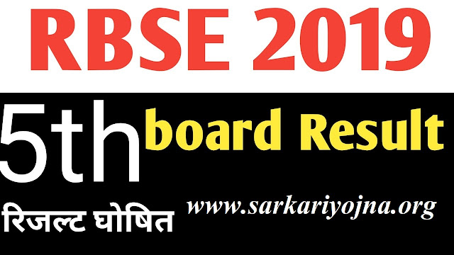 RBSE 5th Result 2019 declared Date 10 May 2019