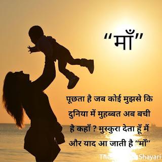 maa shayari and mothers day shayari in hindi