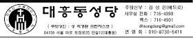 서울 마포 대흥동성당 주보 보기 (2020년)