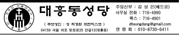 서울 마포 대흥동성당 주보 보기 (2019년)