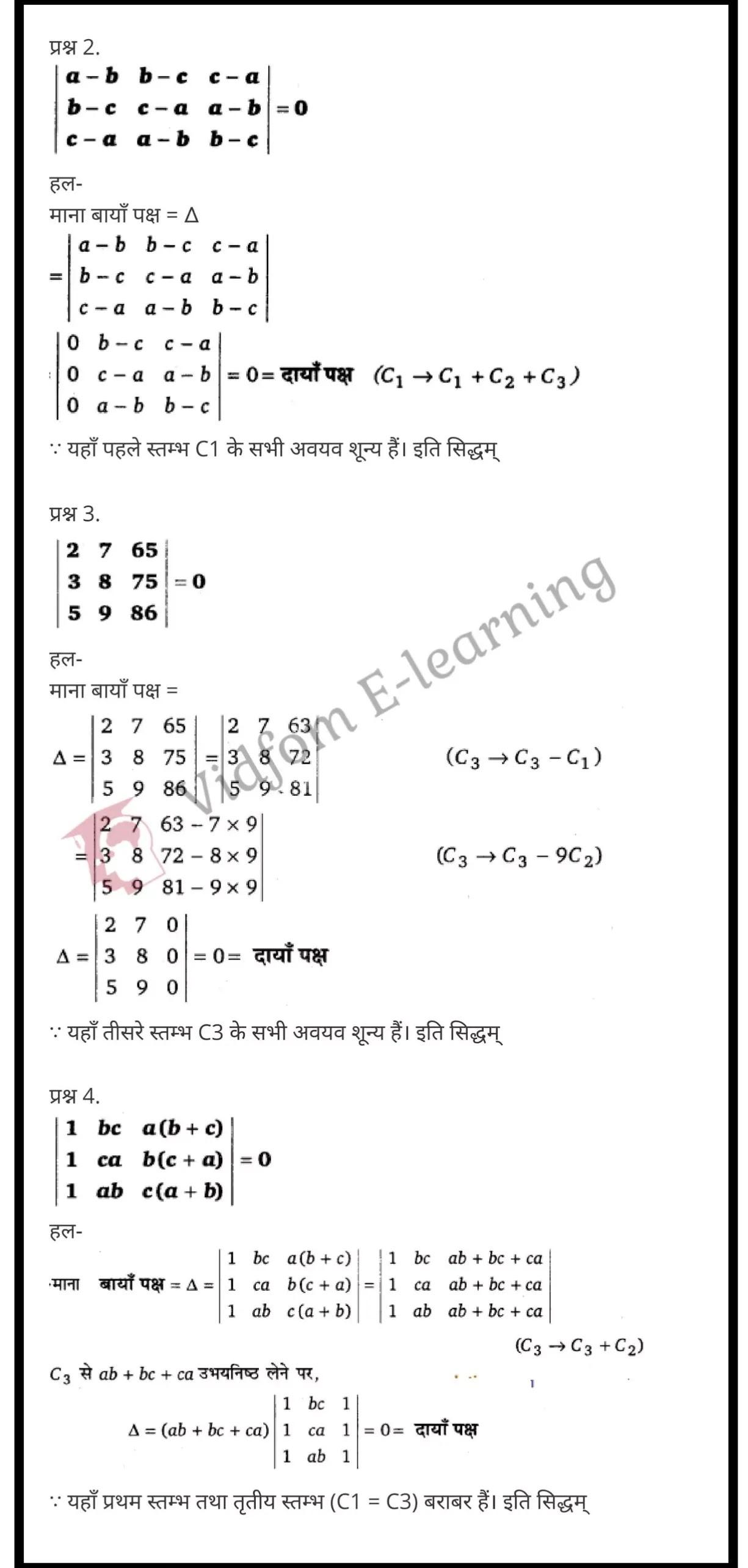 class 12 maths chapter 4 light hindi medium 5