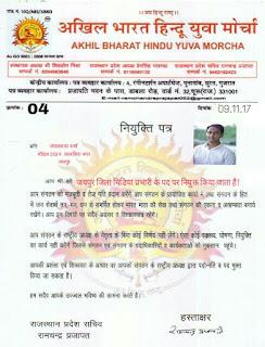 श्रीमान जयप्रकाश शर्मा जी को जयपुर के जिला मीडिया प्रभारी पद पर नियुक्त