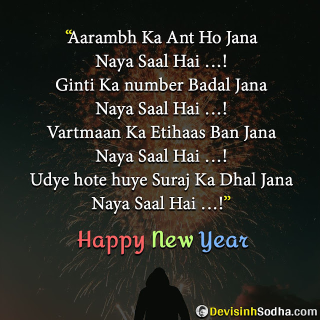 new year shayari for friends