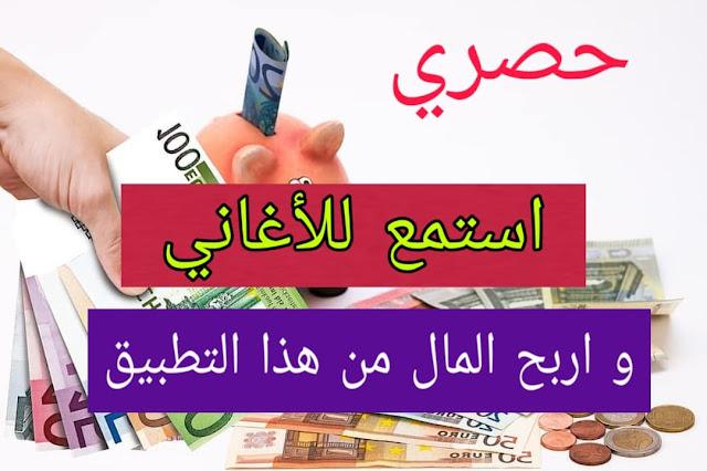 افضل تطبيق لربح المال من الهاتف دون اي جهد current