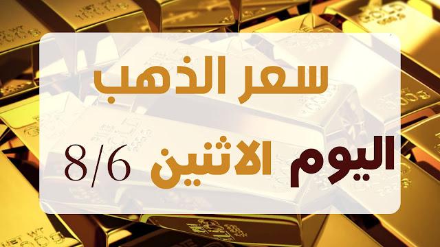 سعر جرام الذهب اليوم الاثنين في مصر
