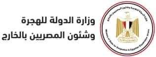 """وزيرة الهجرة تؤكد متابعة قضية """" المهندس المصري علي أبو القاسم"""""""
