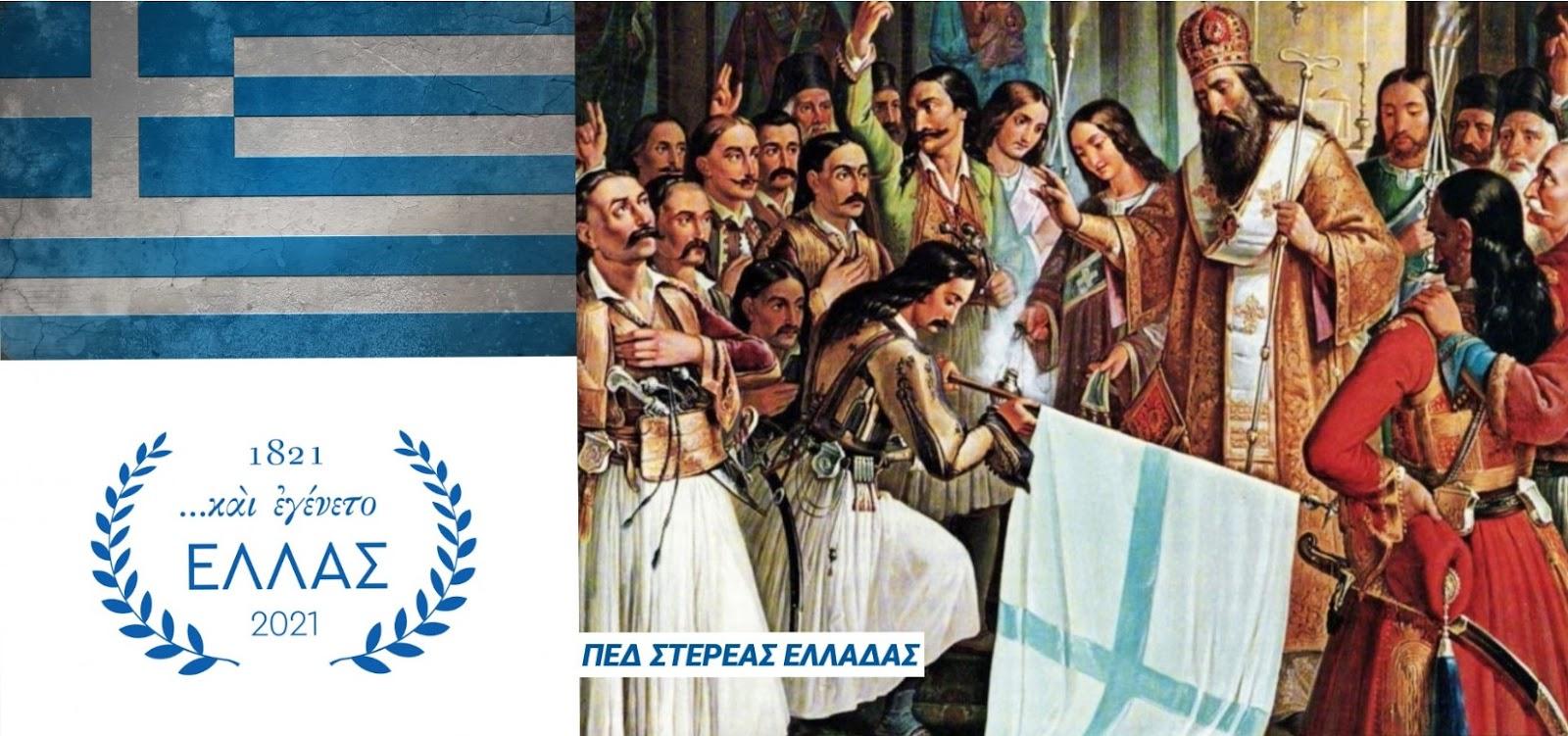 Π.Ε.Δ. Στερεάς Ελλάδα -  200 χρόνια από την Ελληνική Επανάσταση
