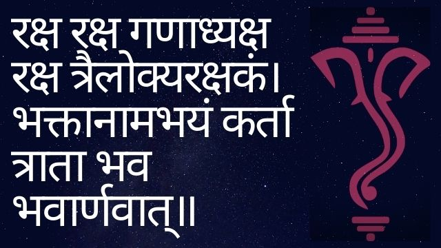 Best-Motivational-Mantra-Of-Ganesha
