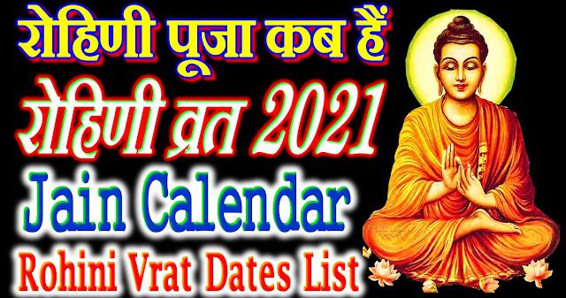 rohini vrat 2021 dates list