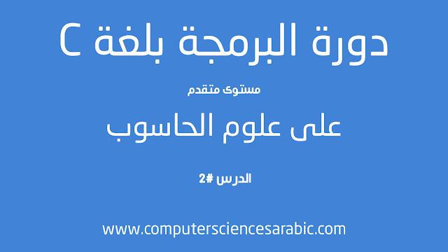 دورة البرمجة بلغة C مستوى متقدم :الدرس 2 Lincked List