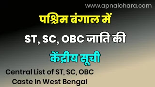 ST Caste list in West Bengal, SC caste list in West Bengal, OBC caste list in West Bengal