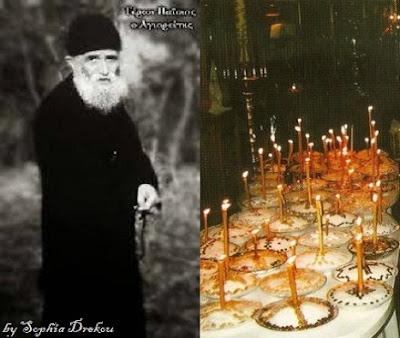 Ο π. Παΐσιος και ο π. Σεραφείμ Ρόουζ για τα Μνημόσυνα