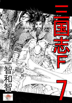 [Manga] 三国志F 第01-07巻 [Sangokushi F Vol 01-07] Raw Download