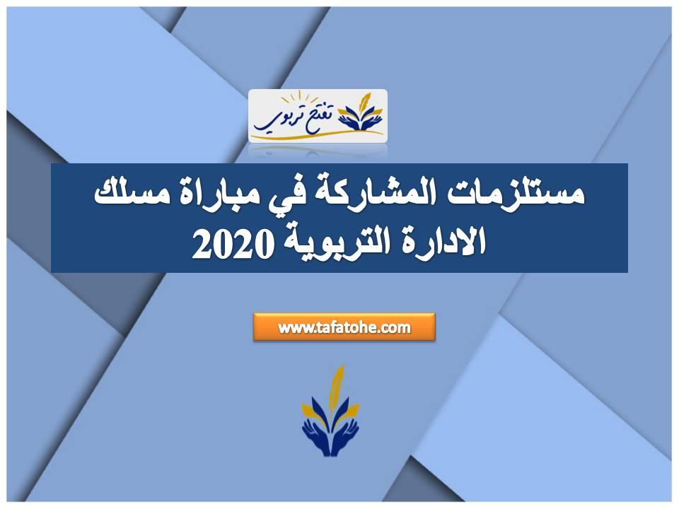 مستلزمات المشاركة في مباراة مسلك الادارة التربوية 2020