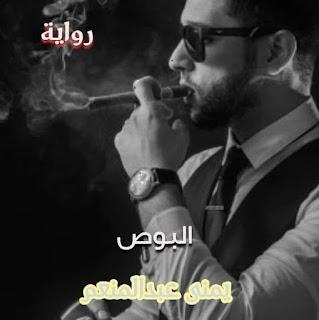 رواية البوص كاملة بقلم الكاتبة يمنى عبد المنعم