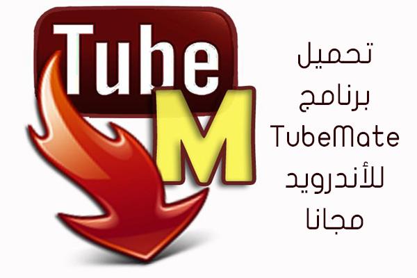 تحميل برنامج TubeMate للأندرويد مجانا