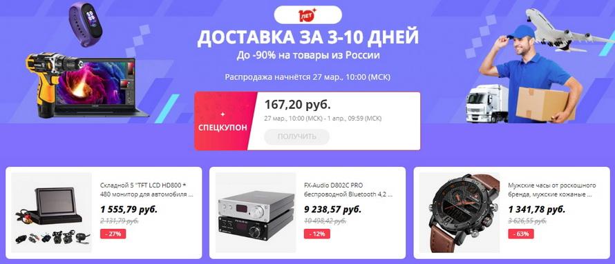 Доставка за 3-10 дней: на товары со скидкой до 90% из России Автотовары Стиль Электроника Домашние штучки Спорт
