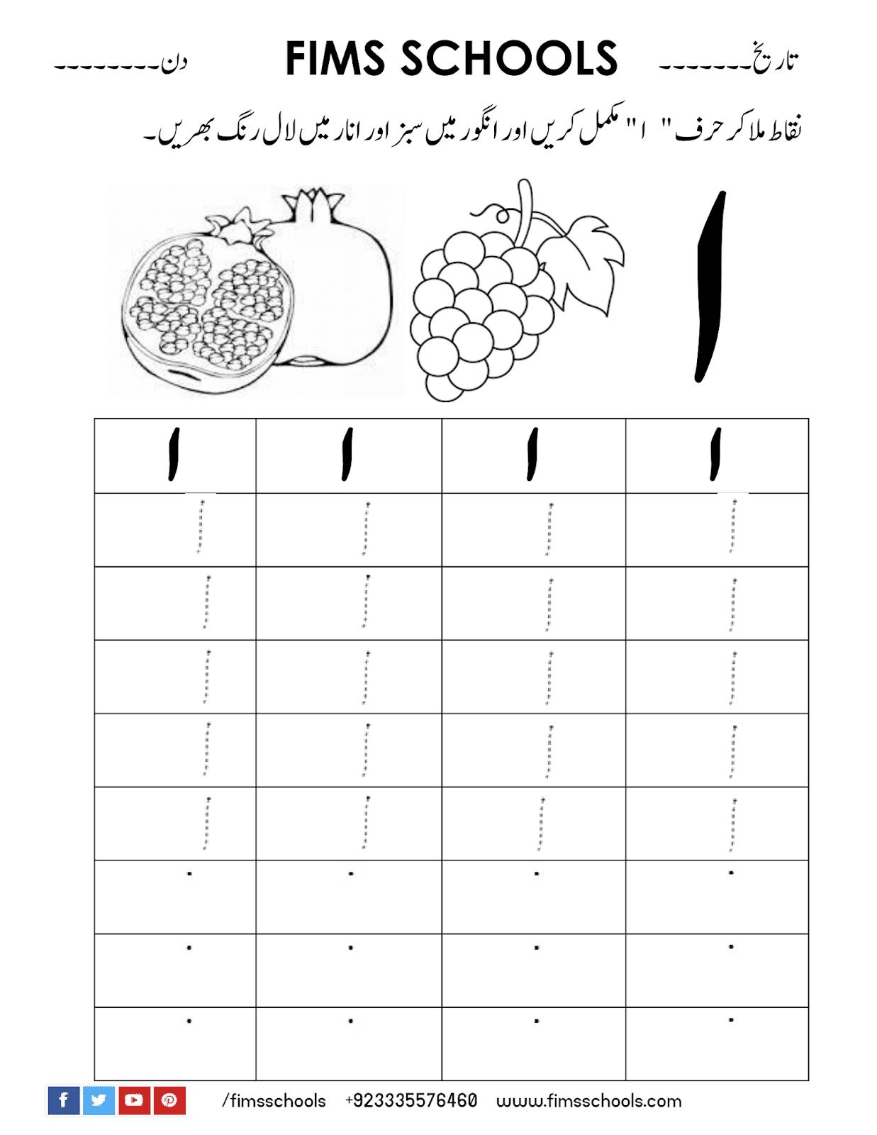 Alif Tracing Worksheet