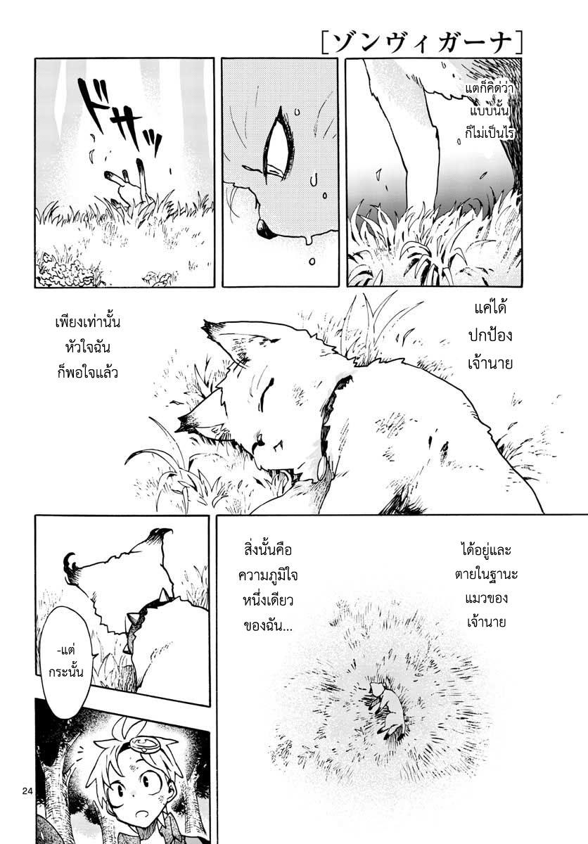 อ่านการ์ตูน Zomviguarna ตอนที่ 6 หน้าที่ 24