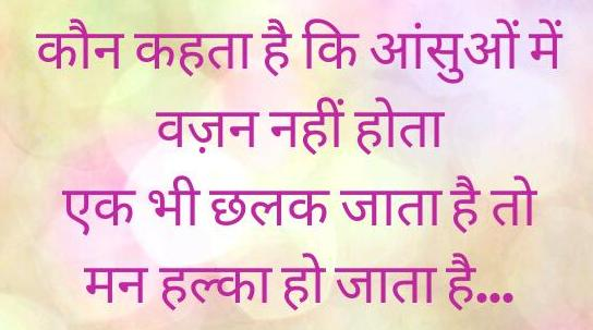 Top 25 hindi shayari photos quotes wallpapers ~ latest sms hindi ...
