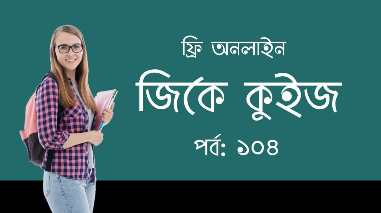 WBP GK Mock Test in Bengali Part-104