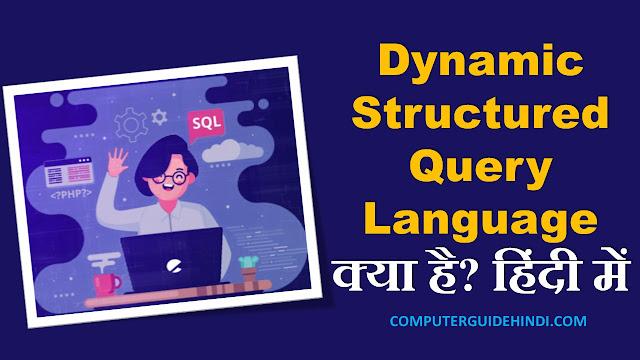 Dynamic Structured Query Language क्या है? हिंदी में