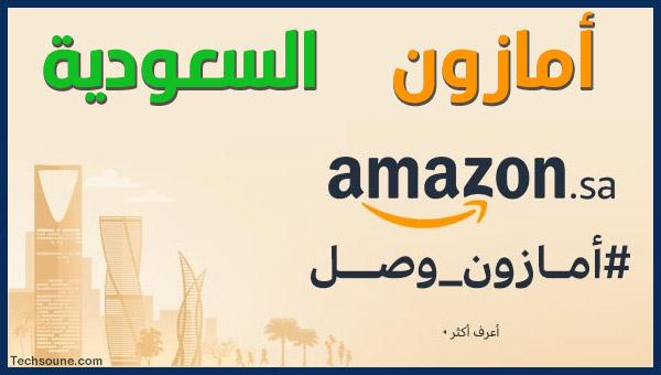 كل ما يجب أن تعرف عن إطلاق أمازون في السعودية