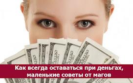 Как всегда оставаться при деньгах, маленькие советы от магов
