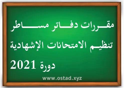 مقررات دفاتر مساطر تنظيم الامتحانات الإشهادية - دورة 2021