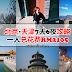 北京·天津7天6夜攻略,一人总花费RM2105!