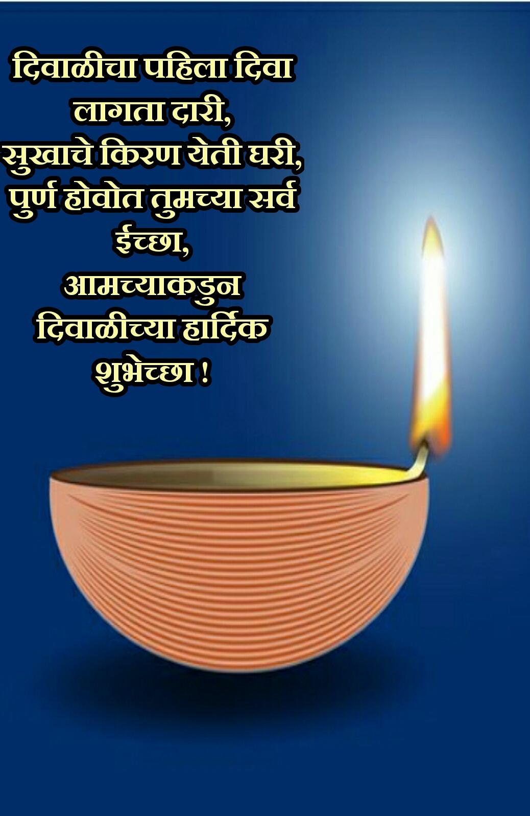 Diwali Messages In Marathi 2018 Happy Diwali Sms Happy Diwali