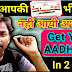 Still Not Got Your Aadhaar - Don't Worry | Now Download Your Aadhaar Card Online - Easily in 2 Mins