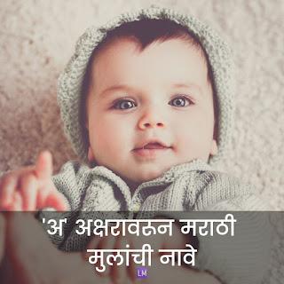 A Aksharavarun Mulanchi Nave, Baby Boy Names Starting With A
