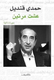 كتاب pdf كتاب عشت مرتين تأليف حمدي قنديل
