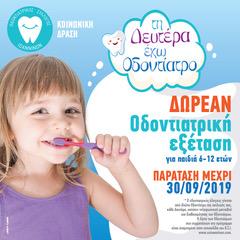 Γιάννενα: Δωρεάν Οδοντιατρική Εξέταση Για Παιδιά Έως 30 Σεπτεμβρίου