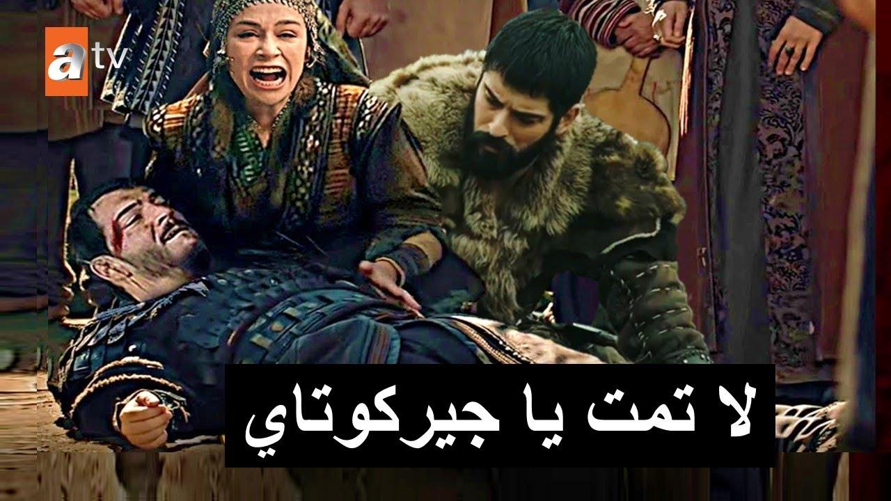اعلان 3 مسلسل المؤسس عثمان الحلقة 55 سر موت جيركوتاي ومفاجأة هروب الأهالي