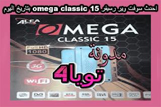 احدث سوفت وير رسيفر 15 omega classic بتاريخ اليوم