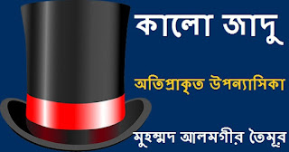 Bengali Horror and Mystery Story Book PDF
