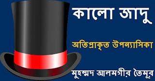 Kalo Jadu By Muhammad Alamgir Taimur Bengali Horror Story Book PDF