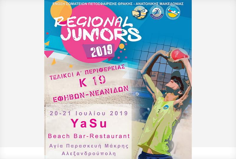 Το Σαββατοκύριακο στην Αγία Παρασκευή Μάκρης οι τελικοί Beach Volley Juniors Regional Εφήβων - Nεανίδων Αν. Μακεδονίας - Θράκης