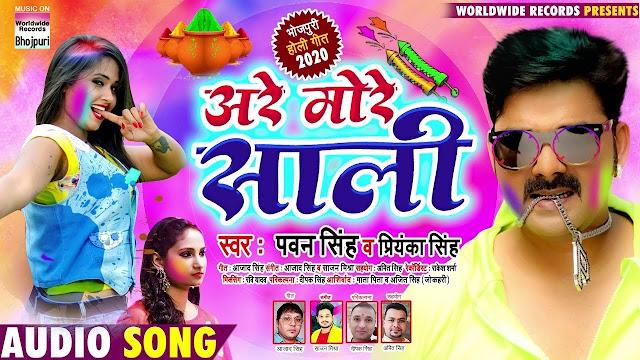 ARE MORE SALI (Pawan Singh) Lyrics