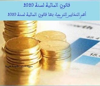 المغرب - أبرز ما جاء به قانون المالية لسنة 2020